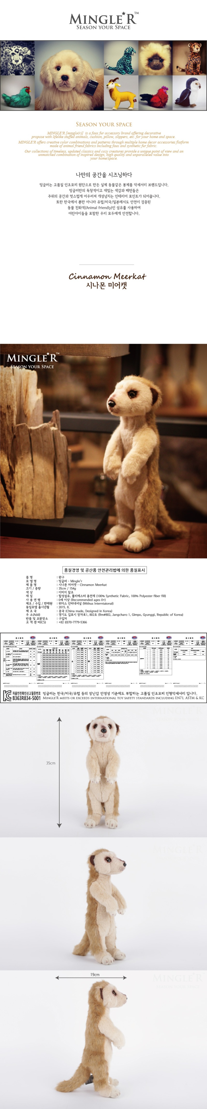 New-Cinammon-Meerkat-A(7-23-2015)